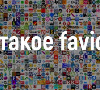 Что такое favicon?